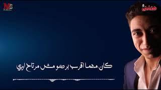 احمد خالد - مبحبكيش   Ahmed Khaled - Mab7bkesh 2020
