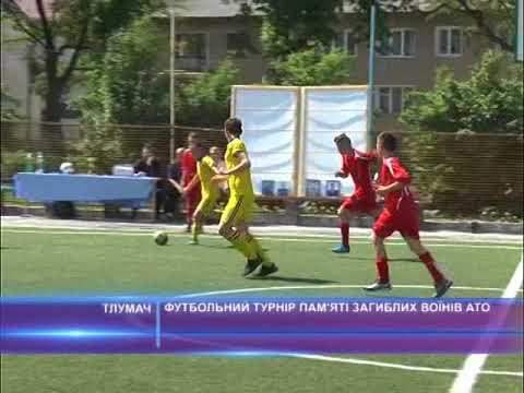 Футбольний турнір пам'яті загиблих воїнів АТО