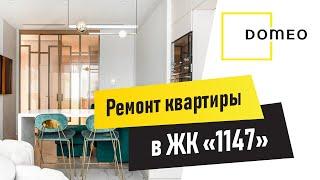 Ремонт квартиры в ЖК «1147»