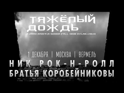 Margenta: Рок-опера Окситания. Глава IV: Гармония музыки и текста