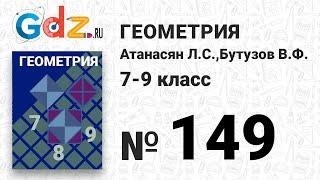 № 149- Геометрия 7-9 класс Атанасян