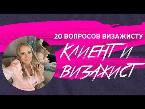 20 вопросов визажисту / Клиент и визажист.  Client and make-up artist💋 Выпуск 72