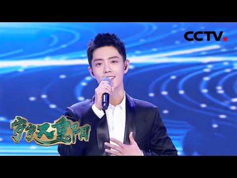 肖战暖心献唱《夜空中最亮的星》用歌声传递温暖与坚定! 2020重阳特别节目「岁岁又重阳」丨CCTV春晚