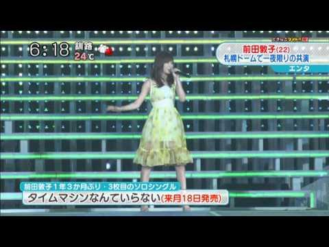 AKB48札幌ドームコンサートにあっちゃん登場!最近かつらかぶってる?