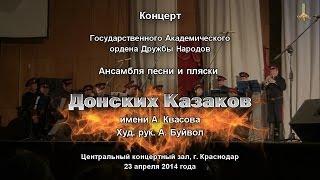 видео Концерт Ансамбль песни и пляски Донских казаков им. Квасова в Пензе / Skuki.net