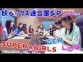 7月22日OA SUPER☆GiRLSのスーパーラジオ!妖ベックス連合軍SP」」ハイライト動画