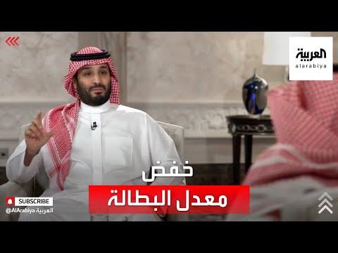 الأمير محمد بن سلمان: نستهدف المعدل الطبيعي لخفض البطالة ما بين 7% إلى 4%  - 23:58-2021 / 4 / 27