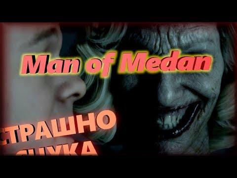 Man of Medan /Полное прохождение /Комментирует Профессионал