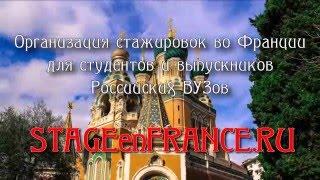 Стажировка во Франции|Изучение французского языка
