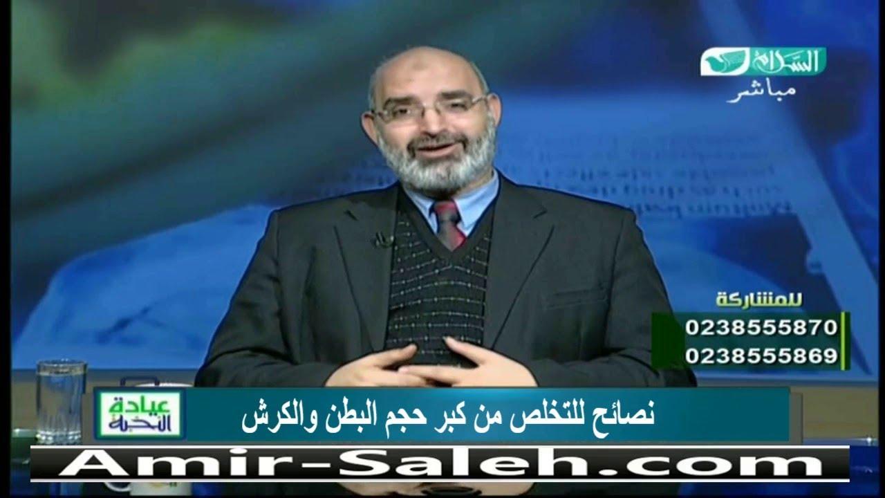 نصائح للتخلص من كبر حجم البطن والكرش | الدكتور أمير صالح