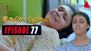 Sakuge Lokaya (සකූගේ ලෝකය) | Episode 77 | 17th August 2021 | Sirasa TV Thumbnail