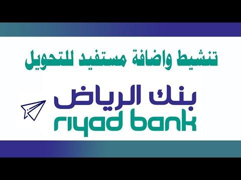 طريقة اضافة مستفيد وتنشيطة في بنك الرياض Youtube