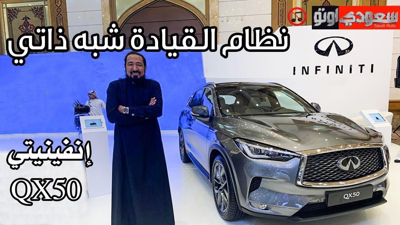إنفينيتي QX50 موديل 2019 - بكر أزهر | سعودي أوتو 2019 Infiniti QX50