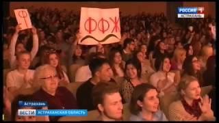 В Астраханском государственном университете завершился IX сезон проектов социализации