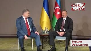 В Эскишехире состоялась встреча Президента Ильхама Алиева и Президента Украины
