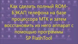 Как сделать Полный ROM-БЭКАП и восстановить из него телефон (процессор MTK) программой SP FlashTool