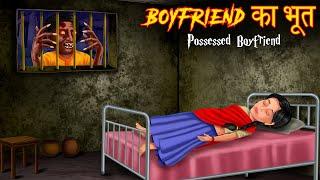 बॉयफ्रेंड का भूत | Possessed Boyfriend | Girlfriend-Boyfriend Love Story | Horror Stories | Kahaniya