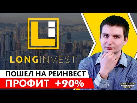 Long Invest Capital - Новый маркетинг. Профит 90%. Пошел на реинвест и проверил на вывод USD.