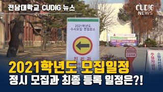 [전남대학교 CUDIG/쿠딕] 전남대학교 모집일정과 정…