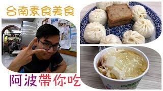 台南人帶路/大家敲碗的素食系列來啦!!!/食記FOOD#159/中西區清祺素食點心部/TAINAN SERIES/