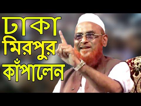 Bangla Waz 2017 ঢাকা মিরপুর কাঁপালেন আল্লামা ওলিপুরী Allama Olipuri New Waz