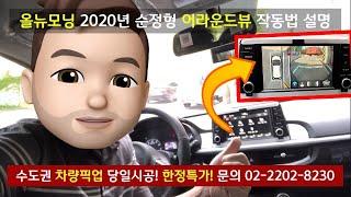 [올뉴모닝 2020년 순정형 어라운드뷰 작동설명 ]  …