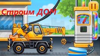 2 серия.  Новый мультик для мальчиков. Экскаватор, кран, грузовик. YouTube Kids детям интересно.
