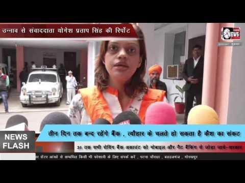Unnao News Bulletin l उत्तरप्रदेश के जनपद उन्नाव  से देखिये खास खबरे lSNI news unnao