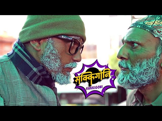 Sakkigoni | Comedy Serial Promo 2 | Arjun Ghimire, CP Pudasaini, Gobinda Koirala, Purshottam Acharya