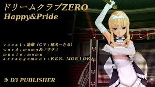 XBOX360 ドリームクラブZERO(DREAM C CLUB ZERO)より 曲名:Happy&Pride ...
