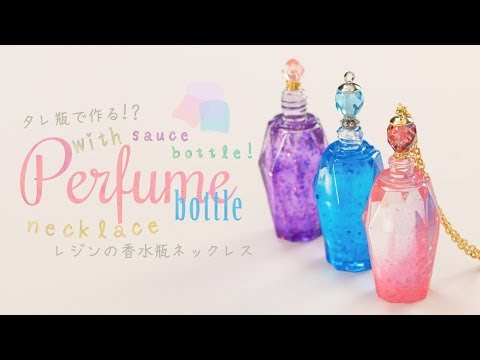 UV Resin DIY Perfume bottle necklace with sauce bottle! タレびんで作る!?レジンの香水瓶ネックレス♡