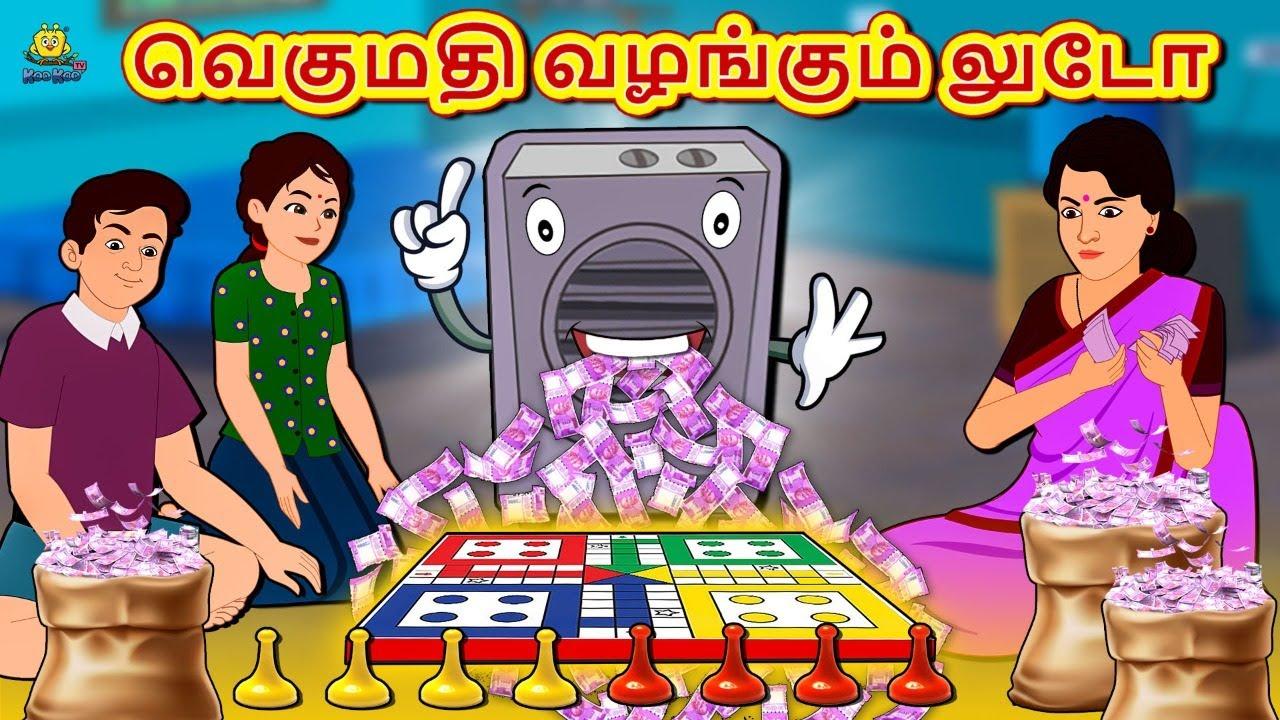 வெகுமதி வழங்கும் லுடோ | Bedtime Stories | Tamil Fairy Tales | Tamil Stories | Koo Koo TV Tamil