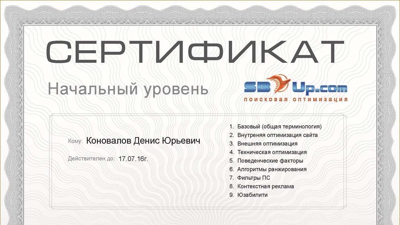 Seo сертификация gmp сертификация производства