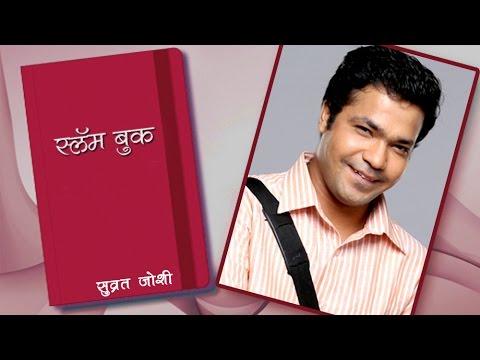 Suvrat Joshi aka Sujay Slambook | Dil Dosti Duniyadari | Zee Marathi Serial