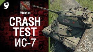 Crash Test №3: ИС-7 - от Mblshko [World of Tanks]