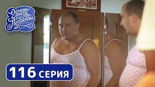 Однажды под Полтавой. Обмен Телами - 7 сезон, 116 серия | Комедийный сериал 2019