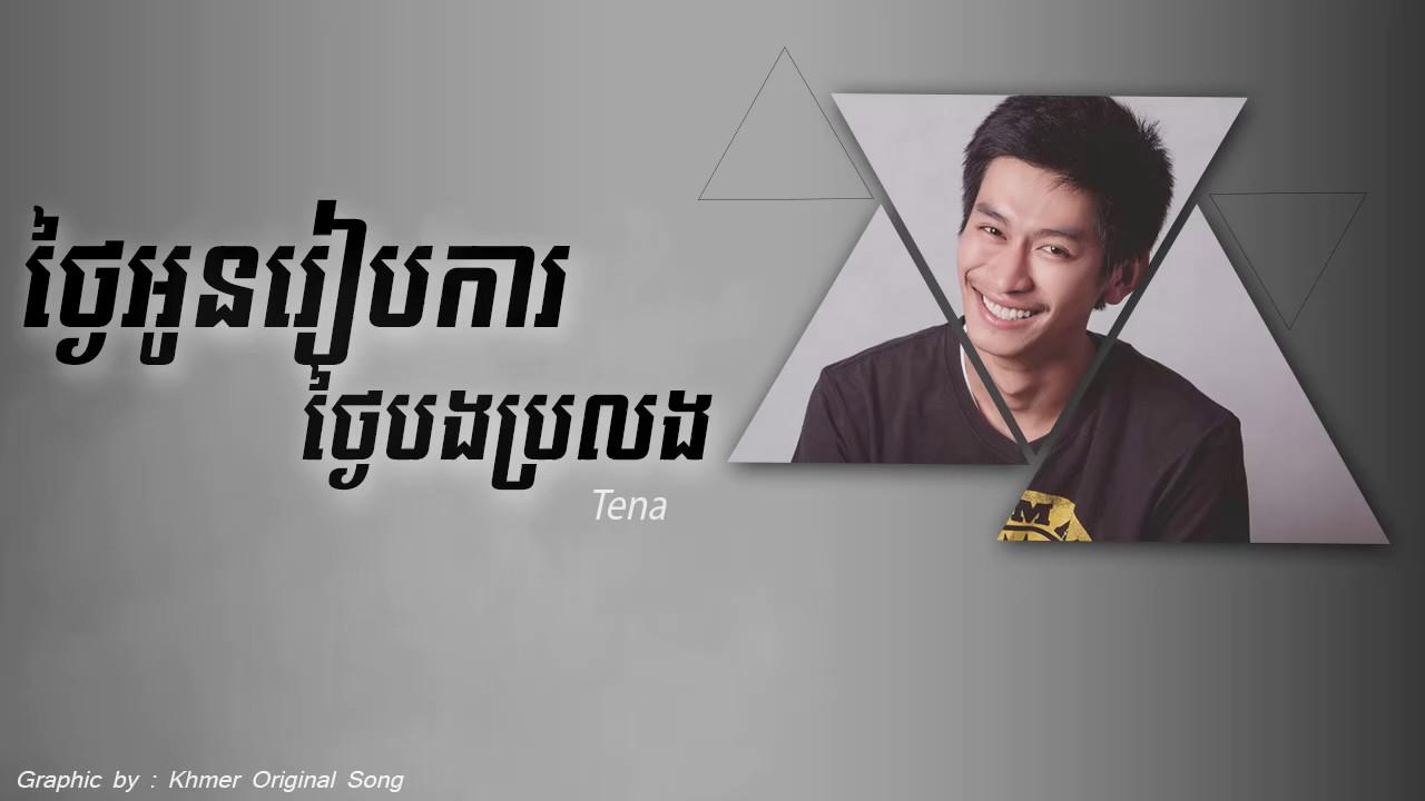 ថ្ងៃអូនការថ្ងៃបងប្រលង - Tena - Khmer Original Song