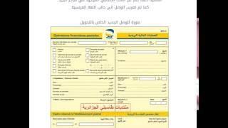 خدمة جديدة من بريد الجزائر لتحويل الأموال من ccp  إلى ccp مباشرة