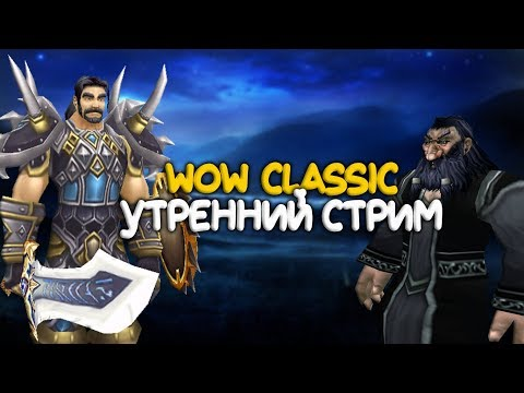 ????World of Warcraft Classic - Стрим онлайн