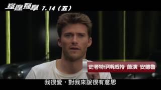 威視電影【盜速飛車】花絮:狂飆源起篇 (7.14 瞞天過海)