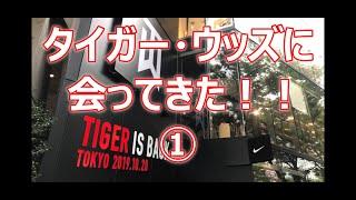 タイガー・ウッズに会ってきた!(1) ~38歳からの再挑戦 2020 JGTO QT FINALへの道~ 番外編 part 1
