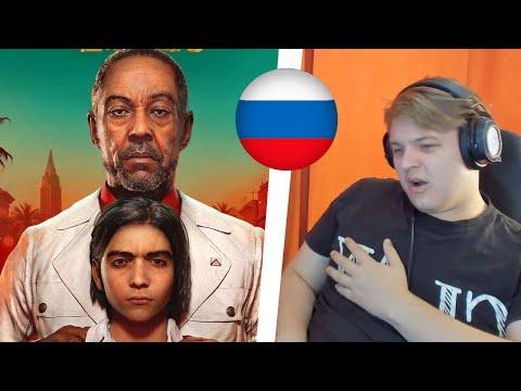 Far Cry 6   ТРЕЙЛЕР (на русском) - Реакция Пятёрки