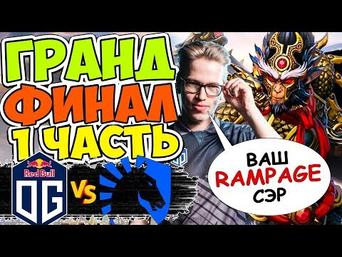 ЛЕГЕНДАРНЫЙ ГРАНДФИНАЛ THE INTERNATIONAL 2019 | OG Vs LIQUID TI9 1 ЧАСТЬ