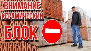 Почему не надо строить дом из керамических блоков ! ДК130 только из двушки !