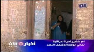 ام خضير امراة عراقية تعاني الوحدة وضعف البصر