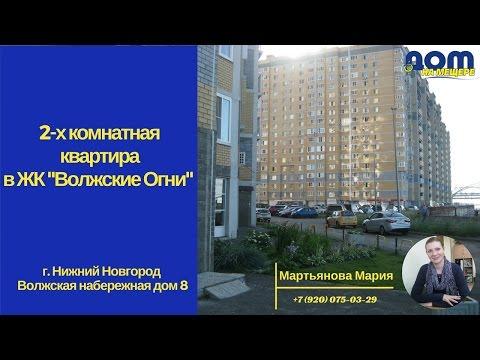 Волжская набережная 8 корпус 1- вторичные квартиры в Нижнем Новгороде.
