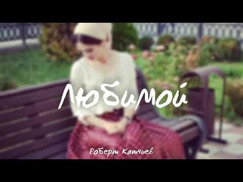Роберт Катчиев - Любимой песню я пою (полная версия)