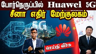 Seithi Veech 15-07-2020 IBC Tamil Tv