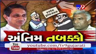 Rajkot: Battle for Jasdan seat intensifies- Tv9