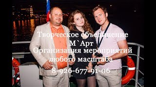 Организация мероприятий на теплоходе, Москва, праздник на теплоходе, ведущий на свадьбу, корпоратив